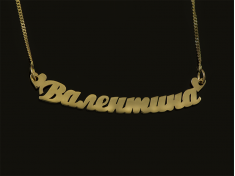 Златно име Валентина