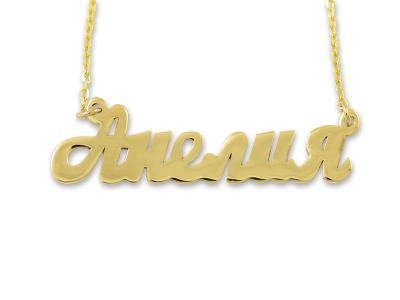 Златно име Анелия